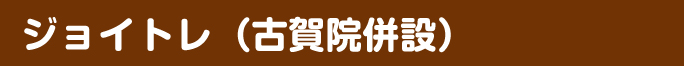 JOYトレ(古賀院併設)